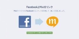 facebook-mixi
