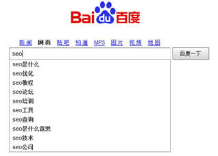 Baidu-Relevant-Search-1