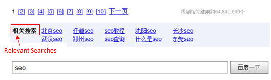 Baidu-Relevant-Search-2