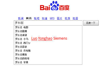 Baidu-Relevant-Search-3