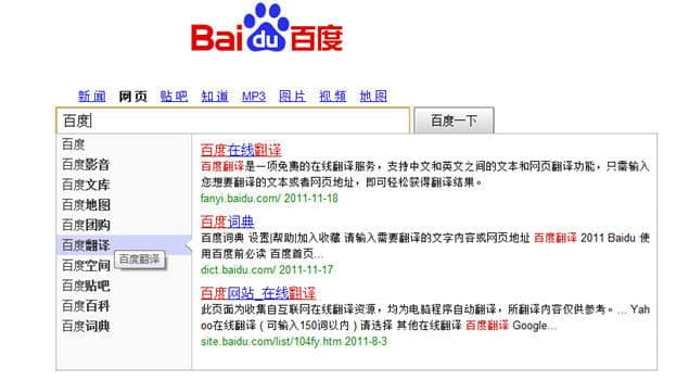 Baidu-Instant-Search-2