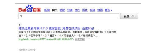 Baidu-Question-Mark-Search