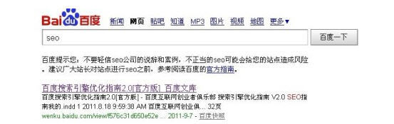 Baidu-SEO-Message