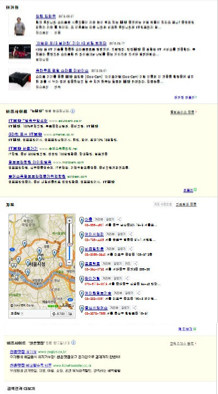 New Naver SERP- middle & bottom sections