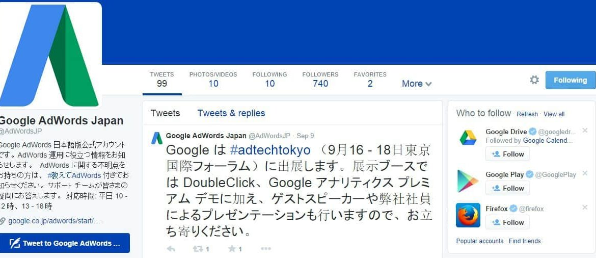New-Twitter-support-account-for-Google-Adwords-clients-in-Japan
