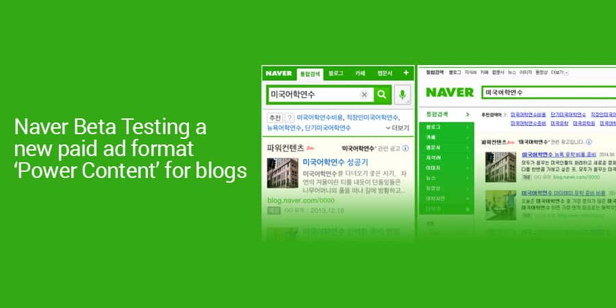 naver-power-content