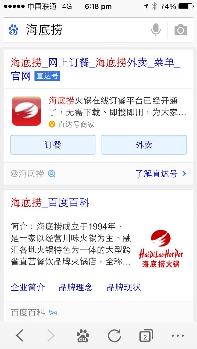 Baidu Launches O2O Solution with Search Implications-4