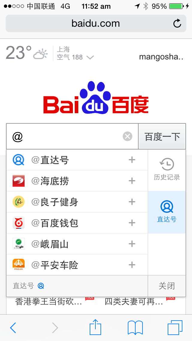 Baidu Launches O2O Solution with Search Implications-5
