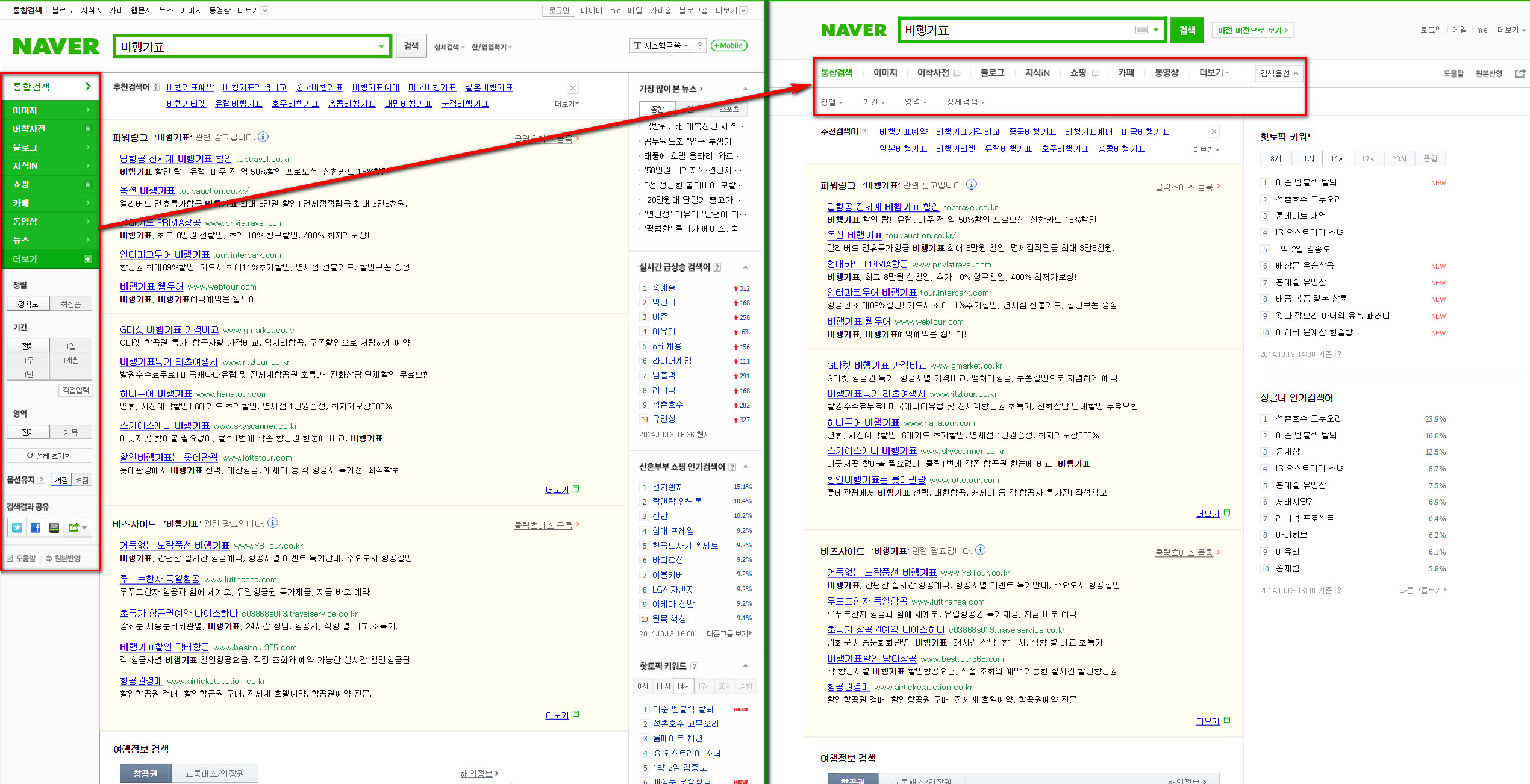 Naver Redesigning its SERP Interface after Four Years-1