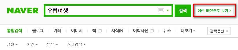 Naver Redesigning its SERP Interface after Four Years-5