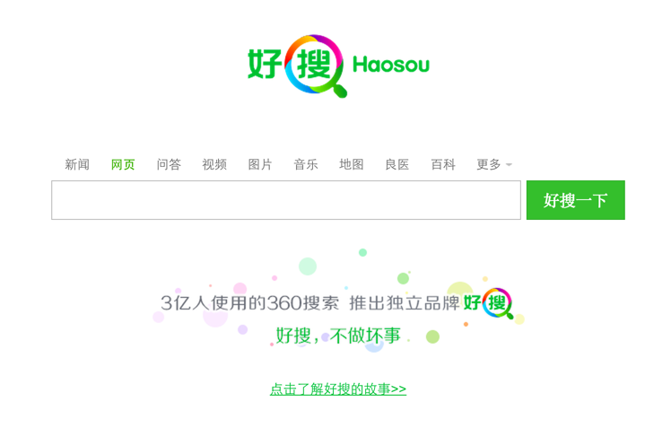 Qihoo 360 Splits Search into Separate Branding Haosou-1