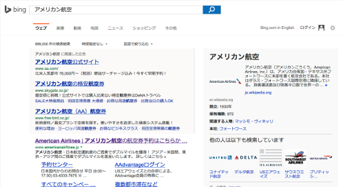 Bing Japan suffered a critical bug for 12 hours