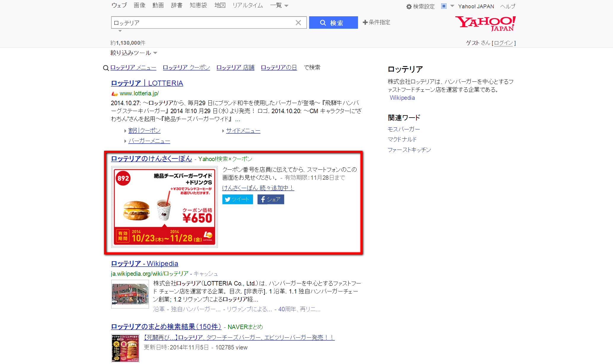 yahoo new serp features2