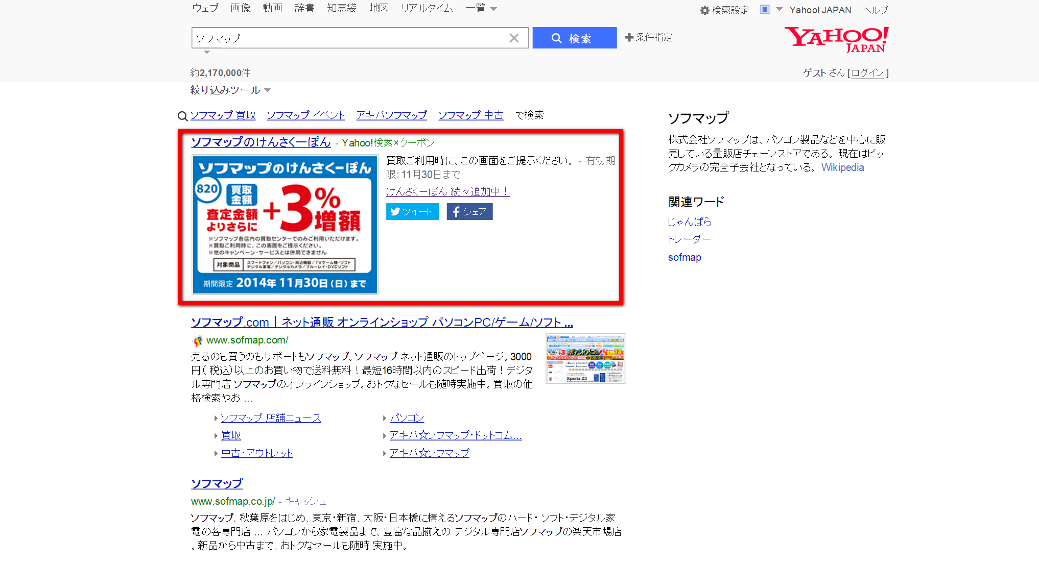 yahoo new serp features3
