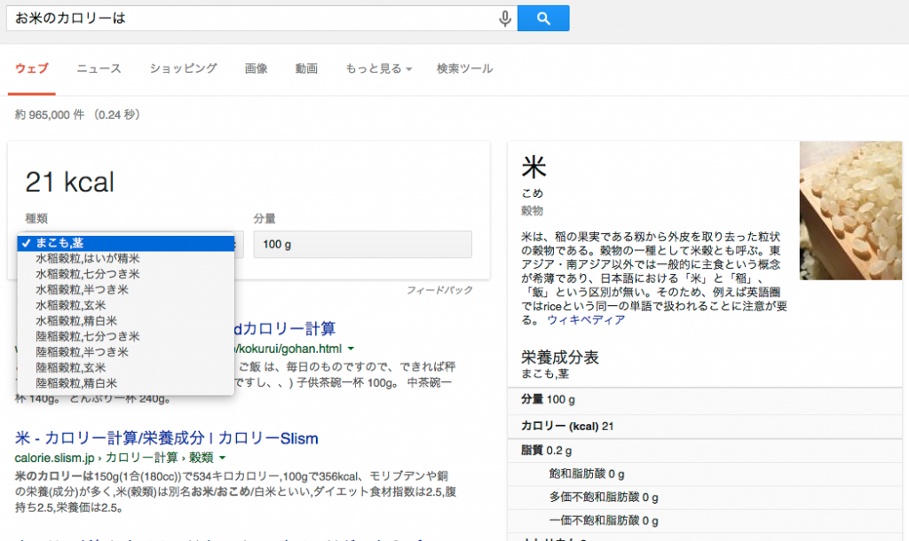 Google Japan's Knowledge Graph result for rice calories