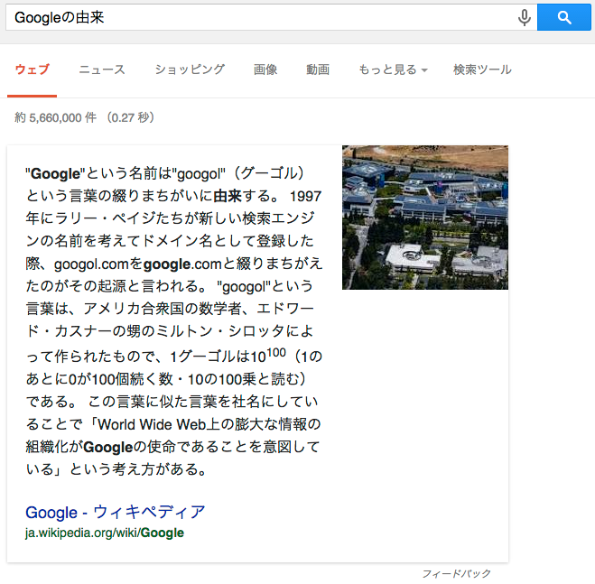 Google Japan's new knowledge graph