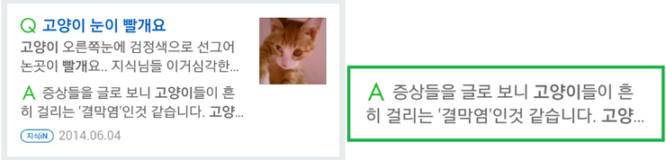 naver mobile search redesign question and answers