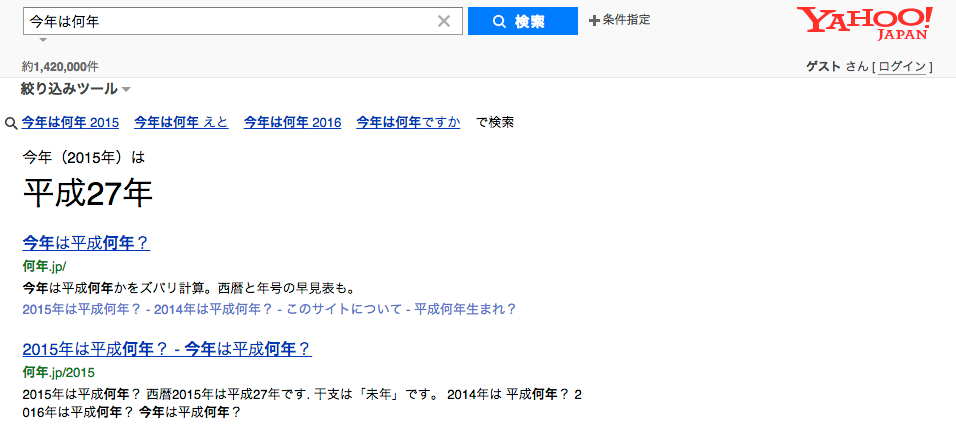 Yahoo Japan Knowledge Graph results