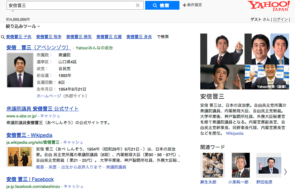 Yahoo Japan Knowledge Graph
