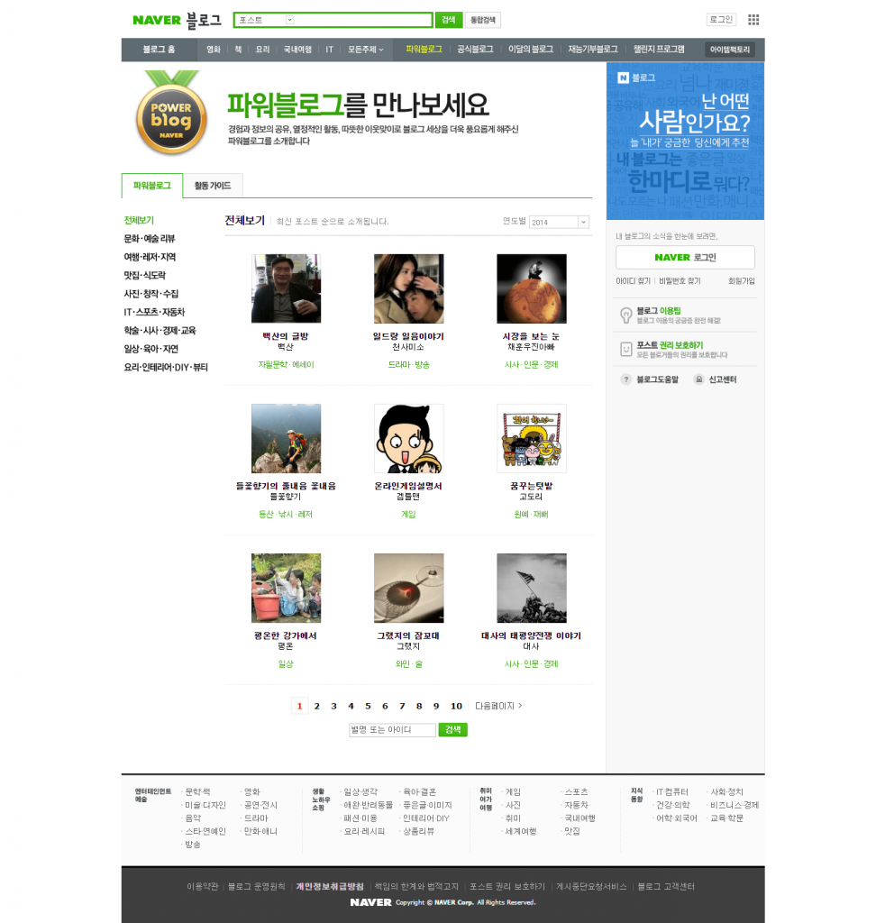 Naver Power Blog Homepage