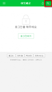 Naver Mobile Homepage Not Logged In