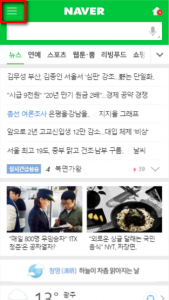 Naver Mobile Homepage Sidebar Icon