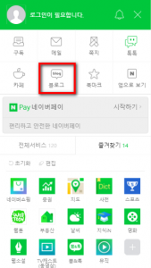 Naver Mobile Sidebar Blog Icon
