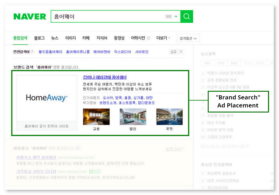 Article: Naver SEM 2017 - Brand Search Ad Example