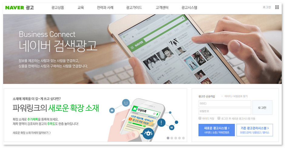 Article: Naver SEM 2017 - Naver Search Ad Platform Homepage