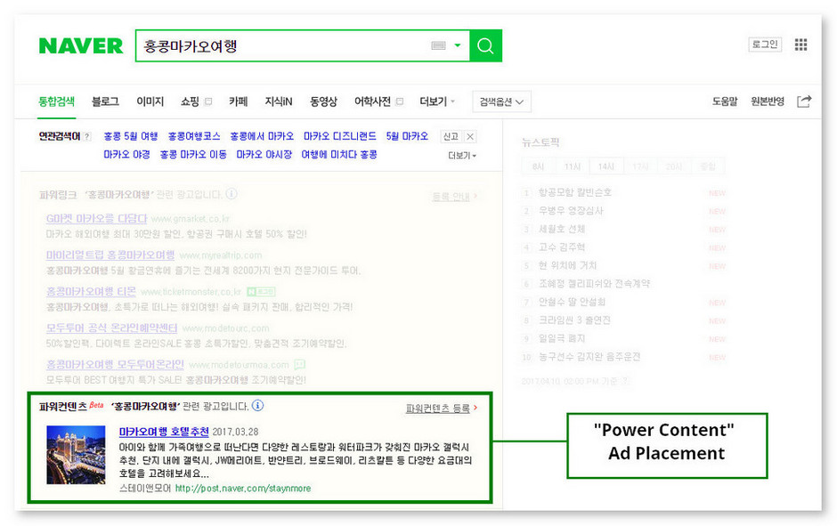 Article: Naver SEM 2017 - Power Content Ad Example