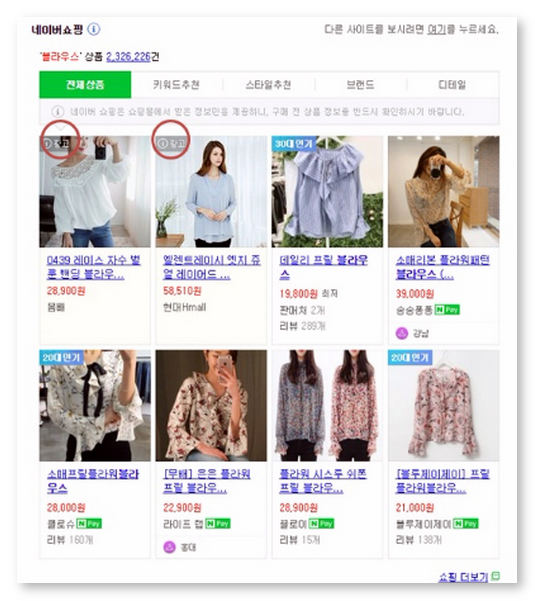 Article: Naver SEM 2017 - Shopping Search Ad Example