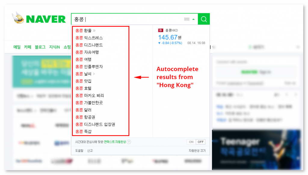 Naver Autocomplete Results