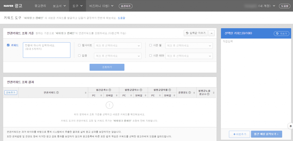 Naver Keyword Tool Interface
