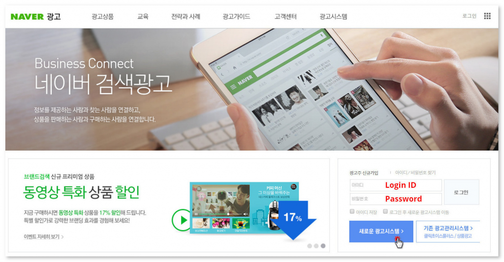 Naver SearchAd Homepage Login