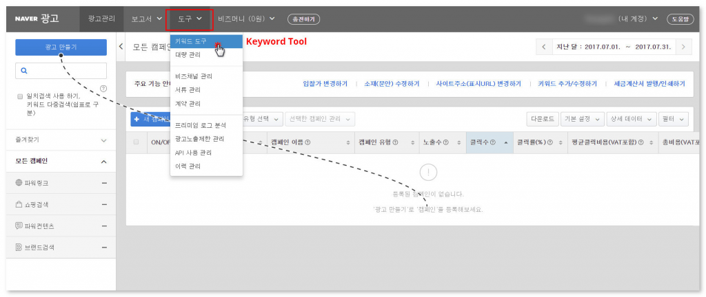 Naver SearchAd Platform Tools Menu