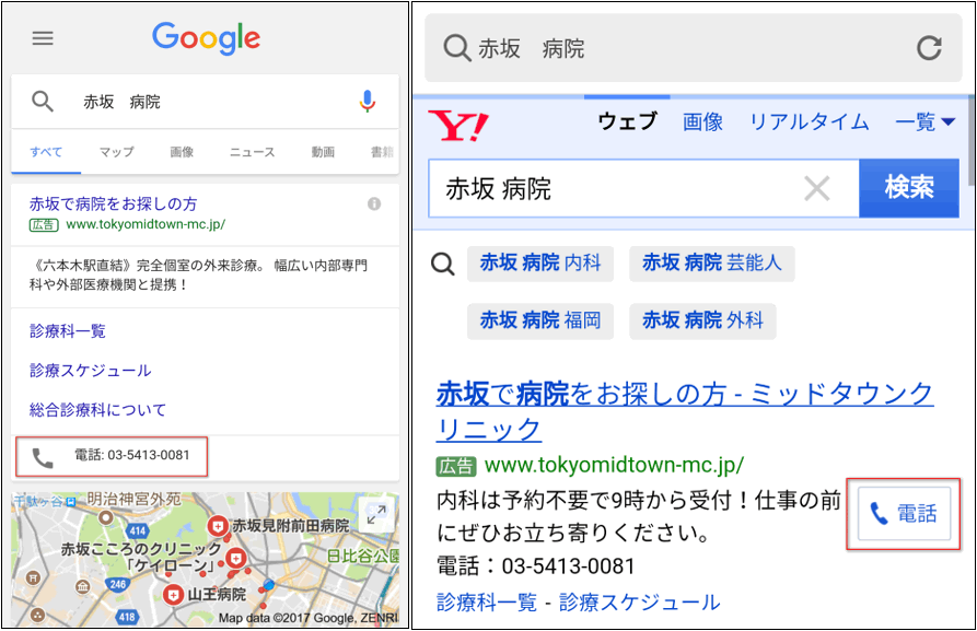 Paid Search Japan - Call Extension