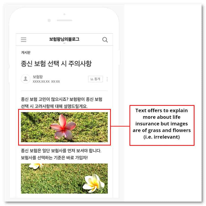 example of irrelevant images on naver