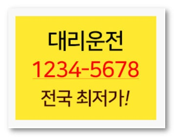 image with heavy promotional text on naver