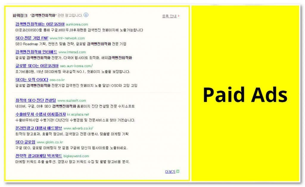 naver serp paid search ads