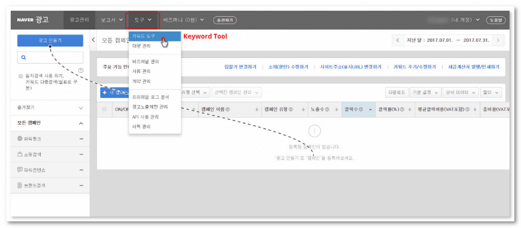 where to find naver keyword tool