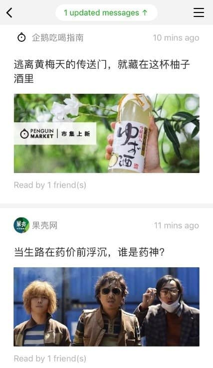 WeChat Subscription Accounts - Names List turns to News Feed 3