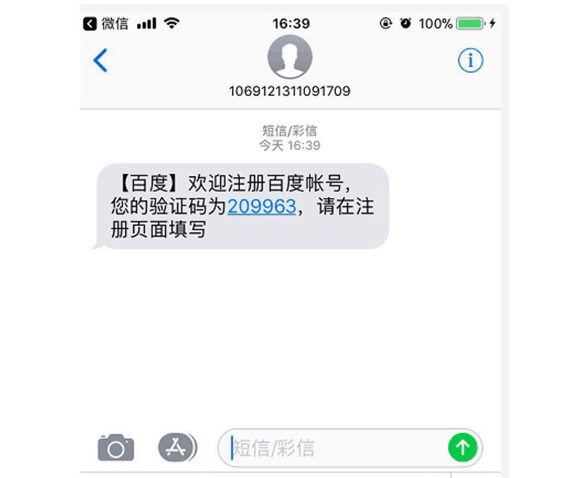 """6. You'll receive your verification code (example - """"209963"""") via SMS"""
