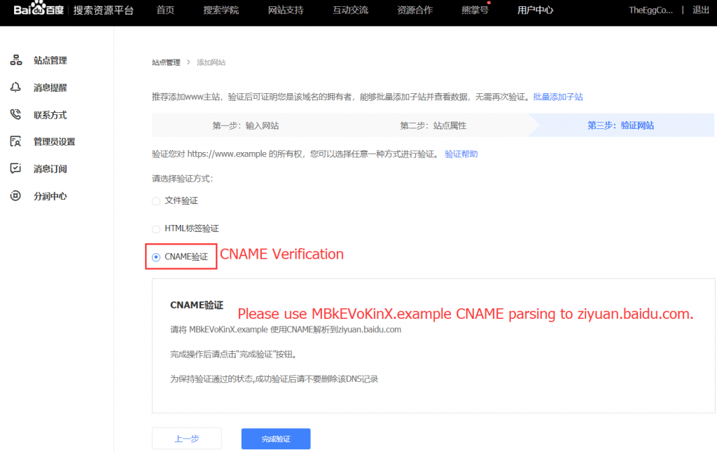 How to Set Up Baidu Webmaster Tools | The Egg Company
