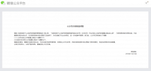 WeChat limits the number of official account registrations | The Egg