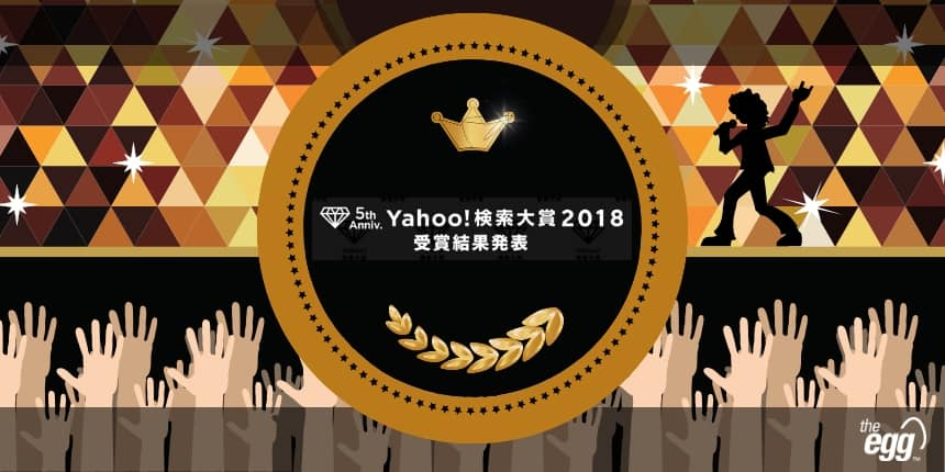 Yahoo! Japan Search Awards 2018
