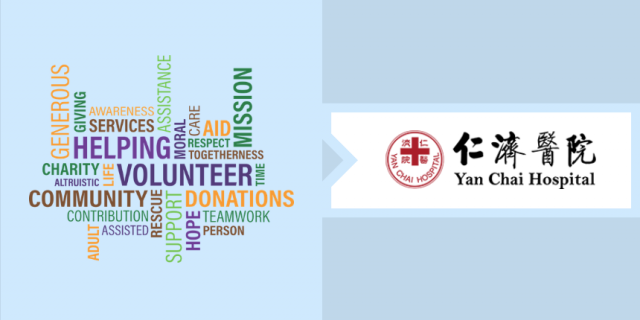 Yan Chai Hospital New Donation Page on Website