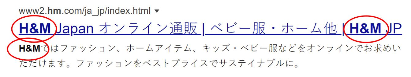 6. Organic search result on Yahoo! Japan's SERP