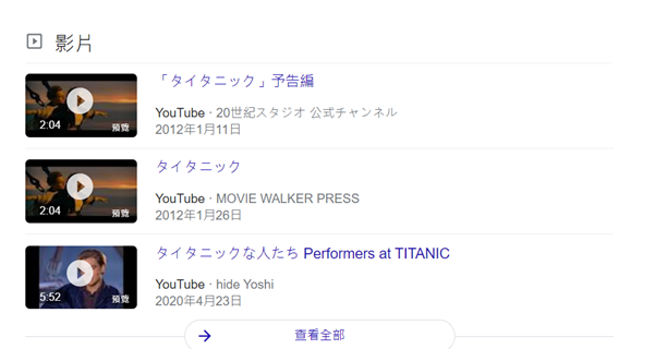 """Google - Video results on the SERP for """"タイタニック"""" (Titanic)"""
