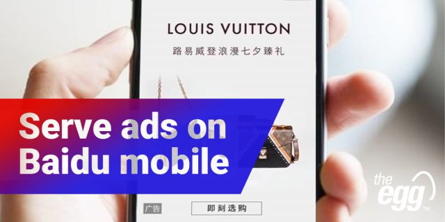 Baidu Mobile Banners - Open-Screen Ads