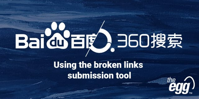 Baidu and 360 Search - Using the broken links submission tool
